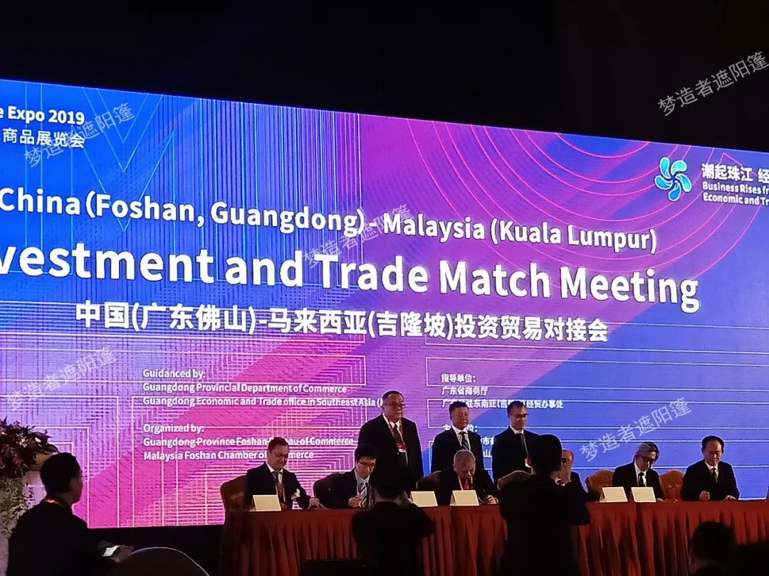 展会动态‖一带一路,梦造者在马来西亚对外贸易拉开帷幕